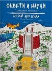 Оцвети и научи - Плевенската панорама Colour and Learn - Pleven Panorama - детска книга