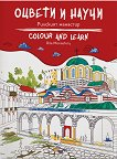 Оцвети и научи - Рилският манастир Colour and Learn - Rila Monastery - детска книга