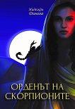 Орденът на скорпионите - Надежда Динева -