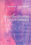 Лингвистична прагматика - Стефана Димитрова - речник