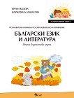 Аз променям света: Познавателна книжка по образователно направление български език и литература за 2. група - помагало