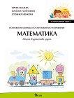 Аз променям света: Познавателна книжка по образователно направление математика за 2. група - Ирина Колева, Илиана Пантелеева, Стоянка Ненкова - книга за учителя
