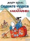 Седемте чудеса на г-н Хакарайнен - Маури Кунас - детска книга