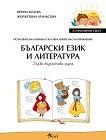 Аз променям света: Познавателна книжка по образователно направление български език и литература за 1. група - помагало