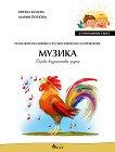 Аз променям света: Познавателна книжка по образователно направление музика за 1. група - Ирина Колева, Мария Попова -