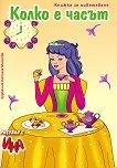 Рисувай с Ина: Колко е часът - Принцеси - детска книга