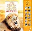 Малка книжка със звуци на африкански животни - Андреа Пинингтън, Каз Бъкингам -