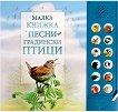 Малка книжка с песни на градински птици -
