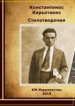 Стихотворения - Константинос Карьотакис -