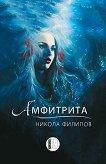 Амфитрита - Никола Филипов -