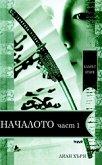 Кланът Отори: Началото - I част - Лиан Хърн - книга