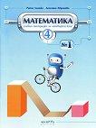 Учебна тетрадка по математика за 4. клас -  № 1 - Райна Алашка, Ангелина Аврамова -