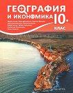 География и икономика за 10. клас - книга