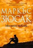Мостът на Клей - Маркъс Зюсак - книга