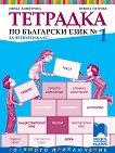 Учебна тетрадка № 1 по български език за 4. клас - учебник