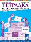 Учебна тетрадка № 2 по български език за 4. клас - учебник
