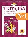 Учебна тетрадка № 1 по математика за 4. клас - Юлияна Гарчева, Ангелина Манова -