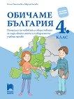 Обичаме България: Помагало по човекът и обществото за задължителните и избираемите учебни часове в 4. клас -