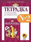 Учебна тетрадка № 2 по математика за 4. клас - Юлияна Гарчева, Ангелина Манова -