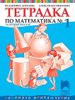 Учебна тетрадка № 1 по математика за 4. клас - Владимира Ангелова, Александра Николова -