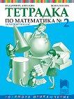 Учебна тетрадка № 2 по математика за 4. клас - Владимира Ангелова - помагало