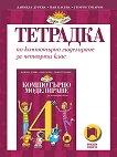 Учебна тетрадка по компютърно моделиране за 4. клас - Даниела Дурева, Мая Касева,Георги Тупаров -