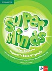Super Minds for Bulgaria: Книга за учителя по английски език за 4. клас - Melanie Williams, Herbert Puchta, Gunter Gerngross, Peter Lewis-Jones, Dara Tsvetkova -