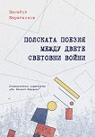 Полската поезия между двете световни войни - Панайот Карагьозов - книга
