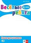 Веселые ребята: Книга за учителя по руски език за 4. клас - Диана Цотова -