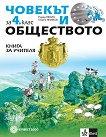 Книга за учителя по човекът и обществото за 4. клас - Румен Пенин, Георги Якимов -
