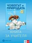 Книга за учителя по човекът и природата за 4. клас - Максим Максимов, Десислава Миленкова - учебник