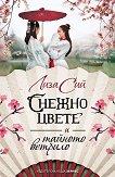 Снежно цвете и тайното ветрило - Лиза Сий -
