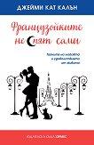 Французойките не спят сами - Джейми Кат Калън - книга