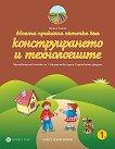 Моите приказни пътечки: Познавателна книжка по конструиране и технологии за 1. група - Мария Баева -