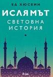 Ислямът. Световна история - Ед Хюсеин - книга
