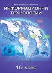 Информационни технологии за 10. клас - Иван Първанов, Людмил Бонев -