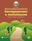 Моите приказни пътечки: Познавателна книжка по конструиране и технологии за 2. група - помагало
