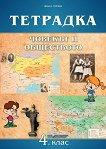 Тетрадка по човекът и обществото за 4. клас - Неша Горчева -