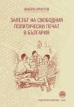 Залезът на свободния политически печат в България - Ивайло Христов -