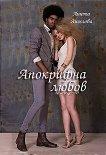 Апокрифна любов - Анюта Ангелова -