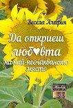 Да откриеш любовта на най-неочакваното място - Весела Алегрия -