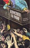 Безумството на умния - Синклер Фъргюсън -
