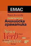 Практическа английска граматика - Мария Филипова - речник