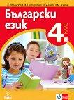 Български език за 4. клас - Стойка Здравкова, Мая Сотирова, Мариана Ачева, Мария Илиева -
