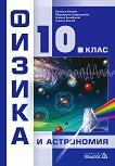 Физика и астрономия за 10. клас - Евгения Бенова, Маргарита Градинарова, Никола Балабанов, Никола Велчев - табло
