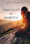 Смисълът в живота - Мартин Ралчевски - книга
