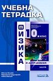 Учебна тетрадка по физика и астрономия за 10. клас - Евгения Бенова, Маргарита Градинарова, Никола Велчев, Маргарита Димова - табло