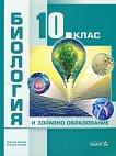 Биология и здравно образование за 10. клас - Наташа Цанова, Снежана Томова -