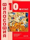 Философия за 10. клас - Галя Герчева-Несторова, Райна Димитрова, Бойчо Бойчев, Румяна Тултукова - книга за учителя