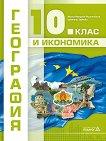 География и икономика за 10. клас - Милка Мандова-Русинчовска, Цветана Заркова -